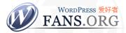 WordPress 爱好者论坛